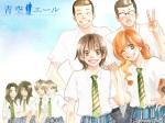 Aozora Yell (1)