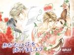Anata ni Hana o Sasagemashou -  OHMI Tomu